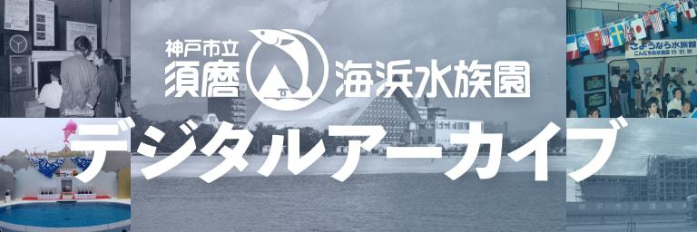 須磨海浜水族園 デジタルアーカイブ
