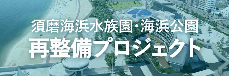 須磨海浜水族園・海浜公園 再整備プロジェクト
