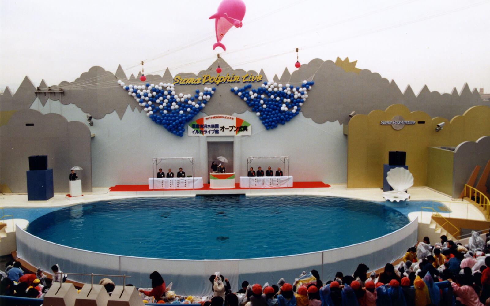 イルカライブ館完成記念式典
